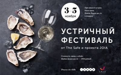 УСТРИЧНЫЙ ФЕСТИВАЛЬ от The Safe и Joia — 3-5 ноября