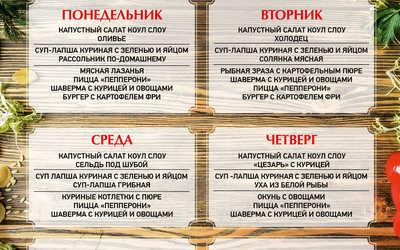 Бизнес-ланч с 12:00 до 16:00 400 рублей