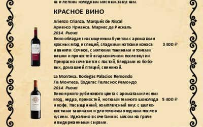 Фестиваль испанских вин с 25 ноября по 25 декабря