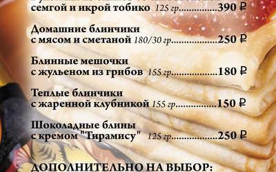 Масленичное меню
