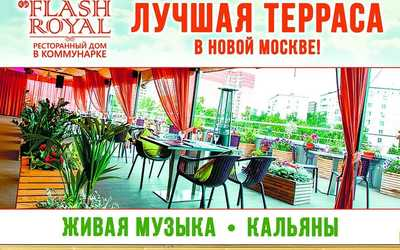 Лучшая терраса в Новой Москве!