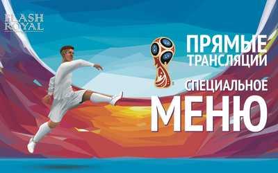 Трансляции Чемпионата мира по футболу, специальное меню
