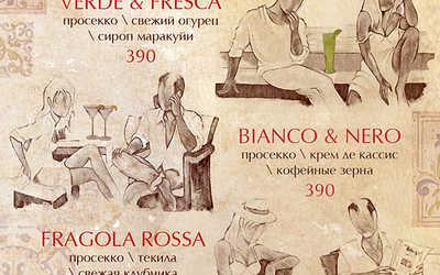 Новые коктейли с Просекко