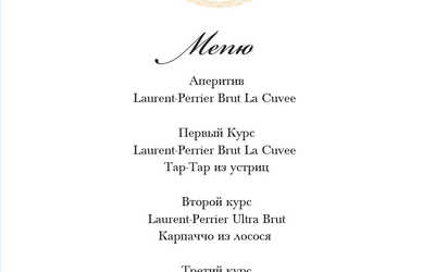 Ужин с Laurent Perrier