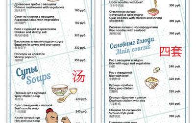 Китайское меню
