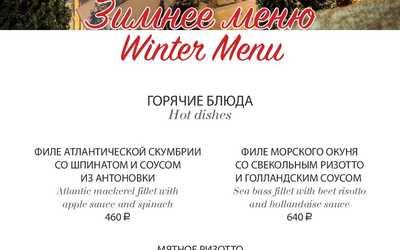 Зимнее меню - Зимняя сказка!