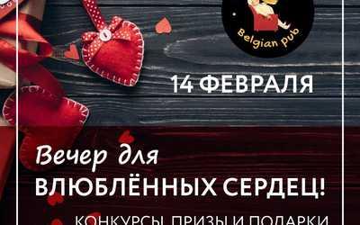 Вечер для влюблённых сердец в Lambicbar
