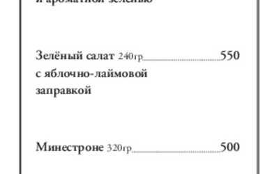 """Вокруг света с постным меню ресторана """"Облака"""""""