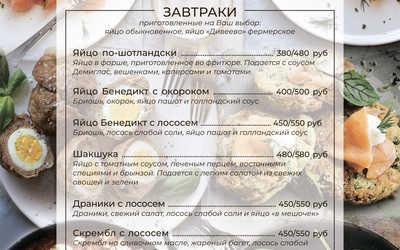 Попробуй завтраки и летнее меню!