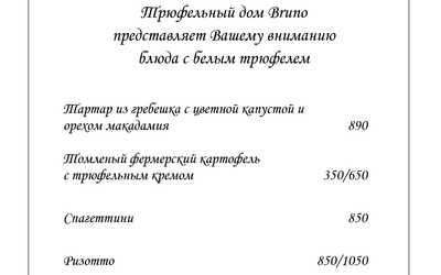 Сезон белого трюфеля в «Трюфельном доме Бруно»