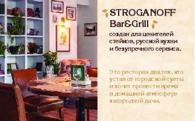 Банкетный зал ресторана Строганов Бар и Гриль в поселке Репино, на Приморском шоссе фото 3