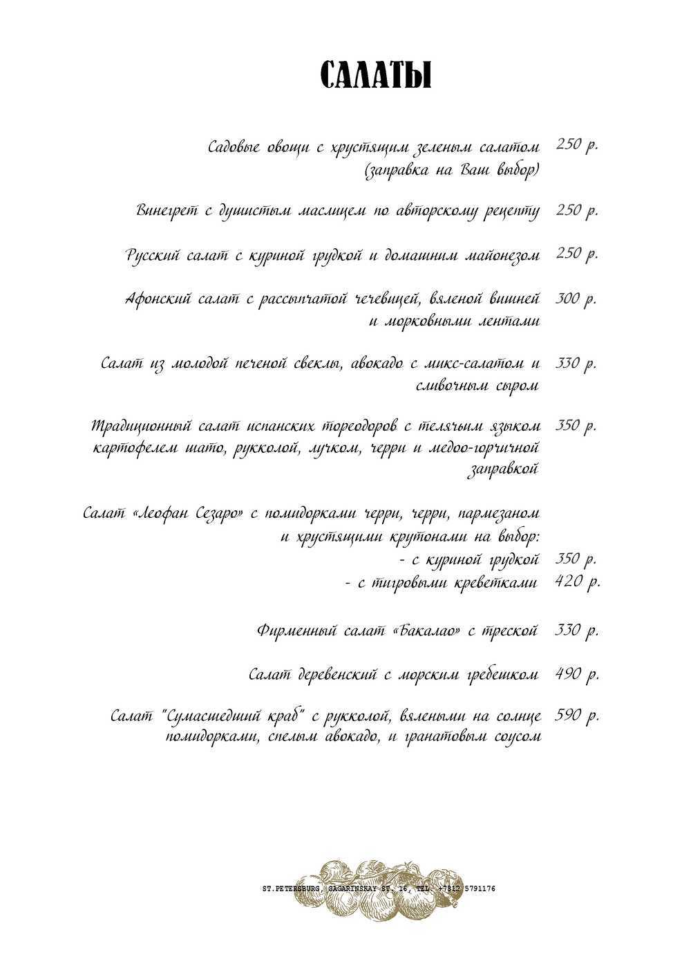 Меню бара, ресторана Хавьер (Daily Bar XAVIER) на Гагаринской улице