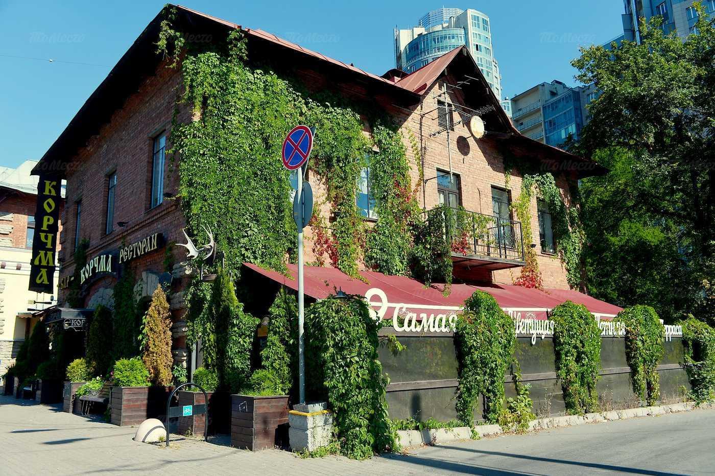 Меню ресторана Корчма на проспекте Энгельса