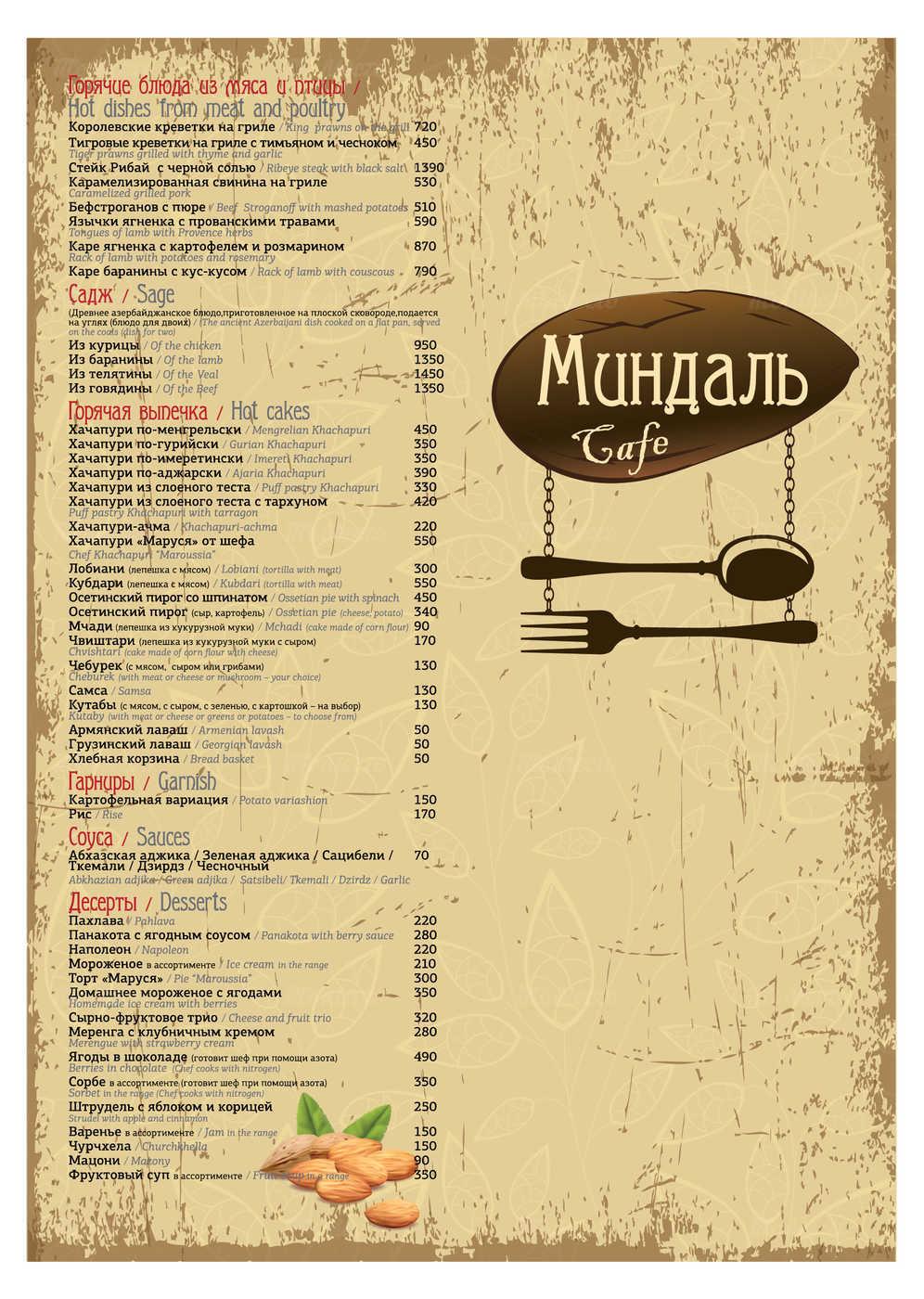 Меню кафе, ресторана Миндаль (Mindal) на Английской набережной
