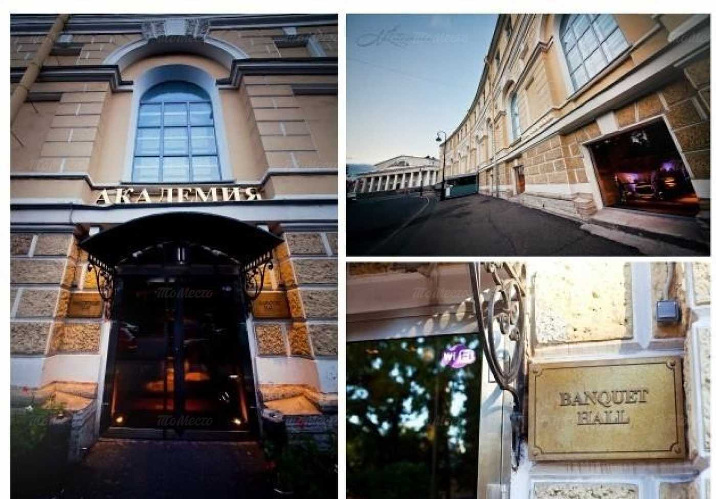 """Меню ресторана Банкет-холл """"Академия"""" (Academy) в Биржевом проезде"""