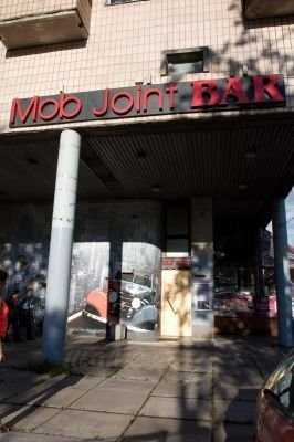 Меню бара Моб Джойнт (Mob Joint) на проспекте Непокорённых