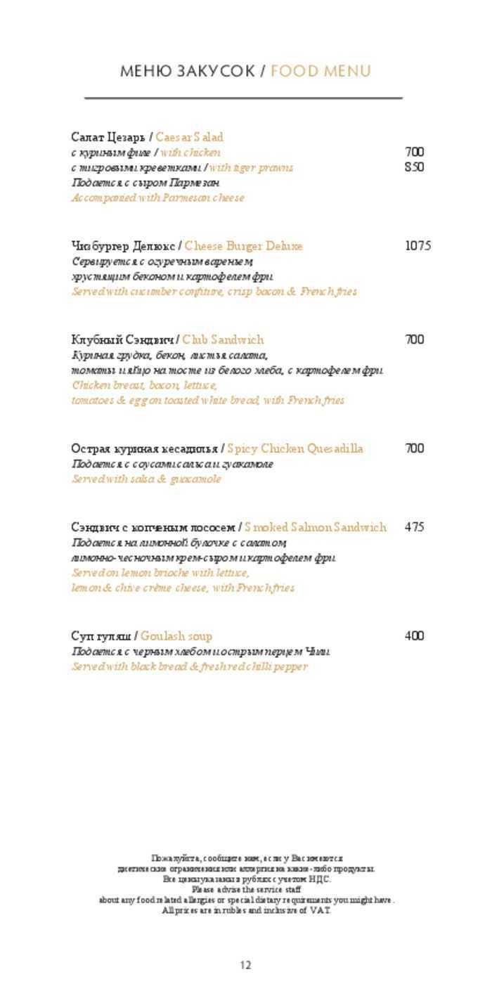 Меню бара Nevsky Bar & Lounge на Санкт-Петербургском шоссе