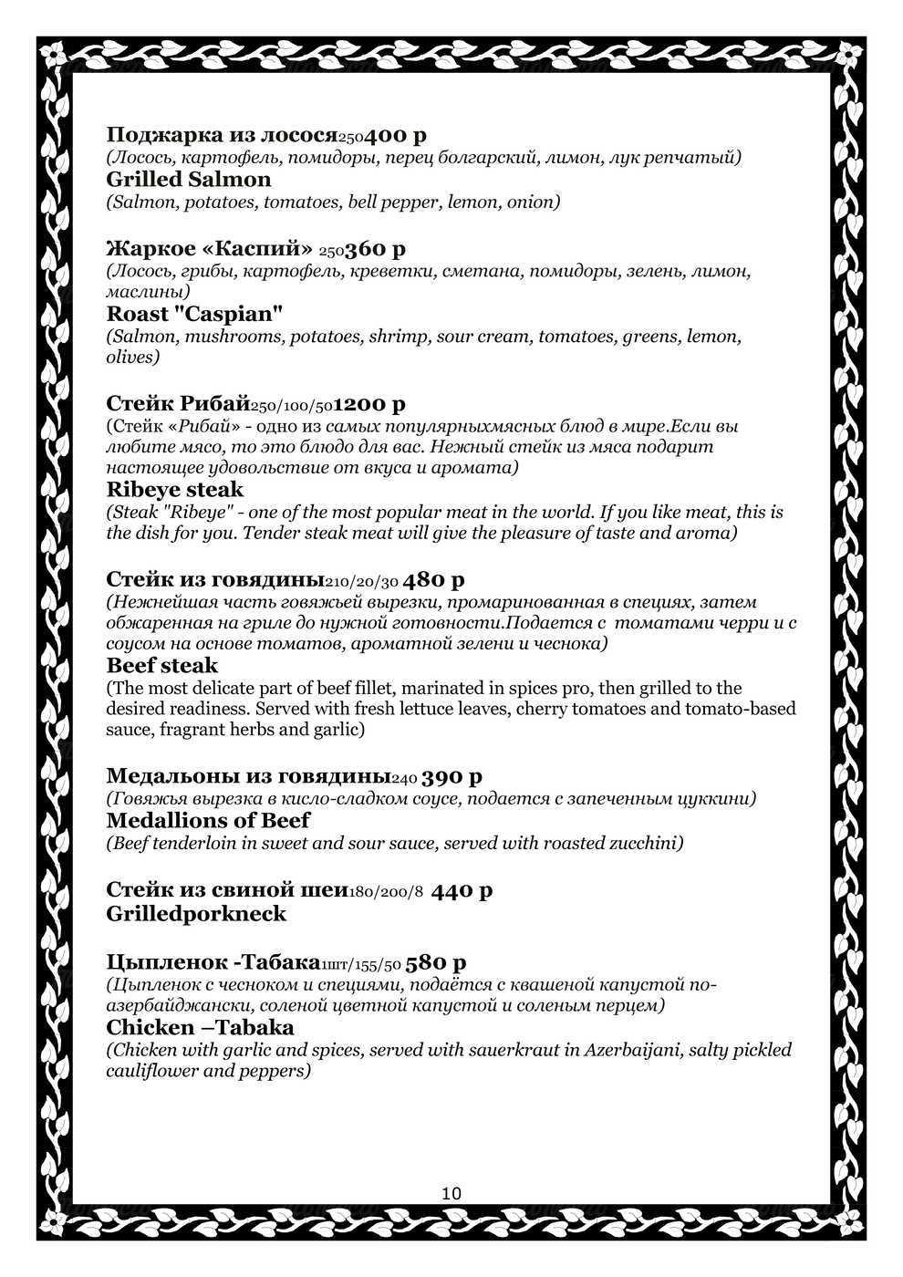 Меню ресторана Мархаба (Marhaba) на набережной реки Фонтанки