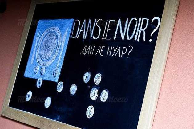 Меню ресторана Дан Ле Нуар? (DANS LE NOIR?) в Биржевом переулке