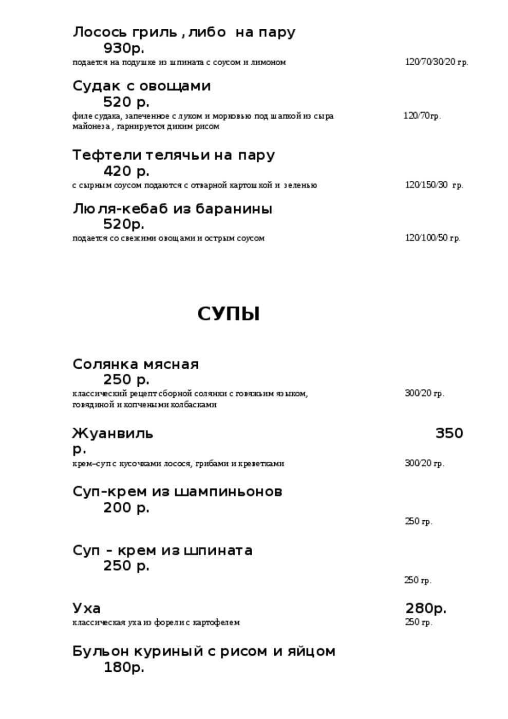 Меню ресторана Лира-Престо (LYRA-PRESTO) на Днепропетровской улице