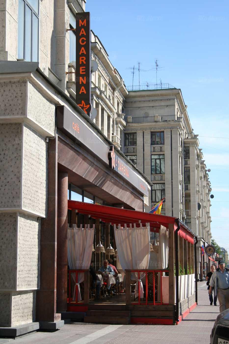 Меню ресторана Макарена (MACARENA) на Московском проспекте
