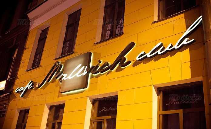 Меню бара, ночного клуба Малевич (Malevich) на улице Жуковского