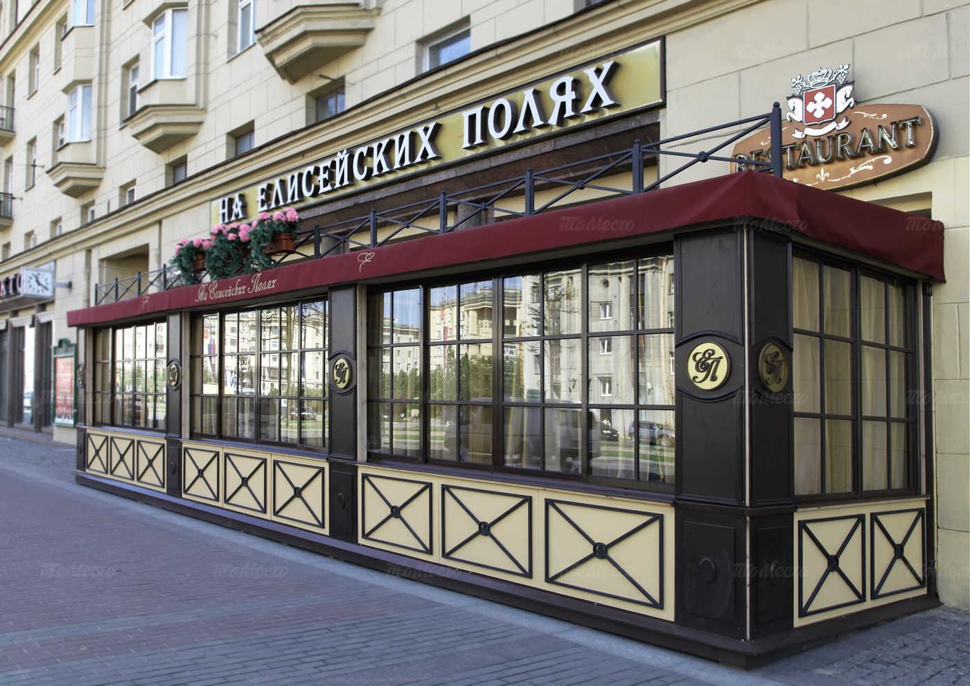 Меню ресторана На Елисейских полях на Московском проспекте