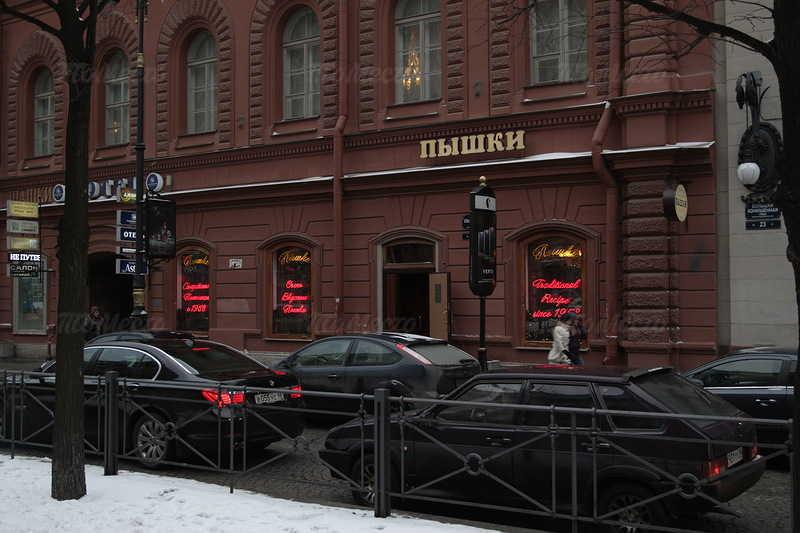 Меню кафе Пышечная на Большой Конюшенной улице