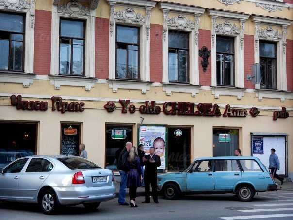 Меню паба Челси (Ye olde CHELSEA Arms) на проспекте Римского-Корсакова