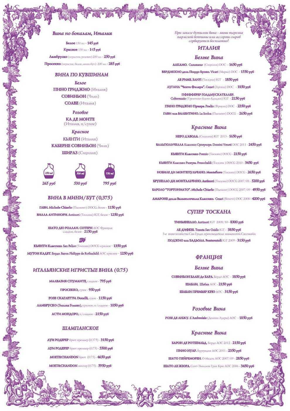Меню ресторана Повари на Малом проспекте П.С.