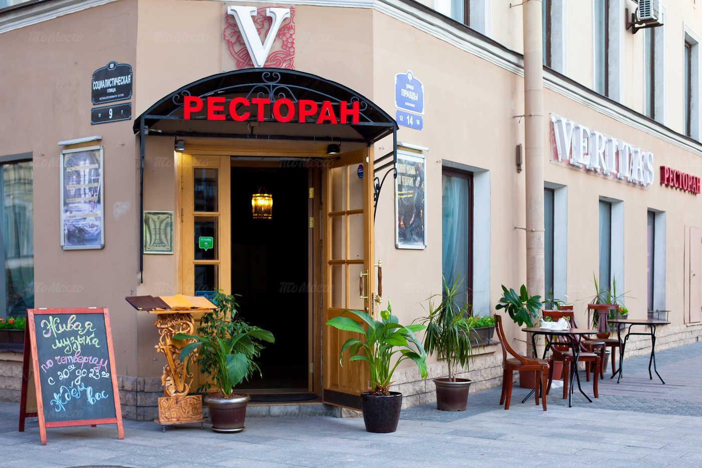 Меню ресторана Веритас (Veritas) на улице Правды