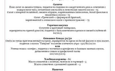 Банкетное меню ресторана Летний Дворец на Санкт-Петербургском шоссе фото 3