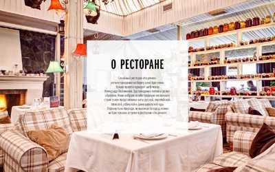 Банкетный зал ресторана На речке на Ольгиной улице