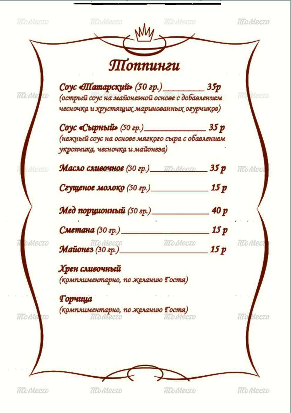 Меню ресторана Островок счастья на Якорной улице