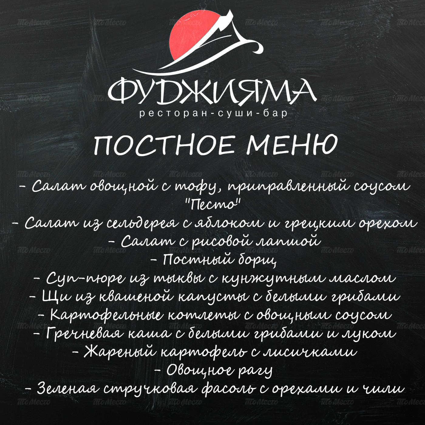 Меню ресторана Фуджияма на Финляндском проспекте