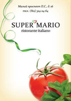Меню ресторана Супер Марио (Super Mario) на Малом проспекте П.С.
