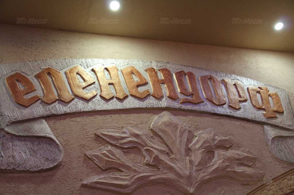 Меню кафе Еленендорф на проспекте Славы