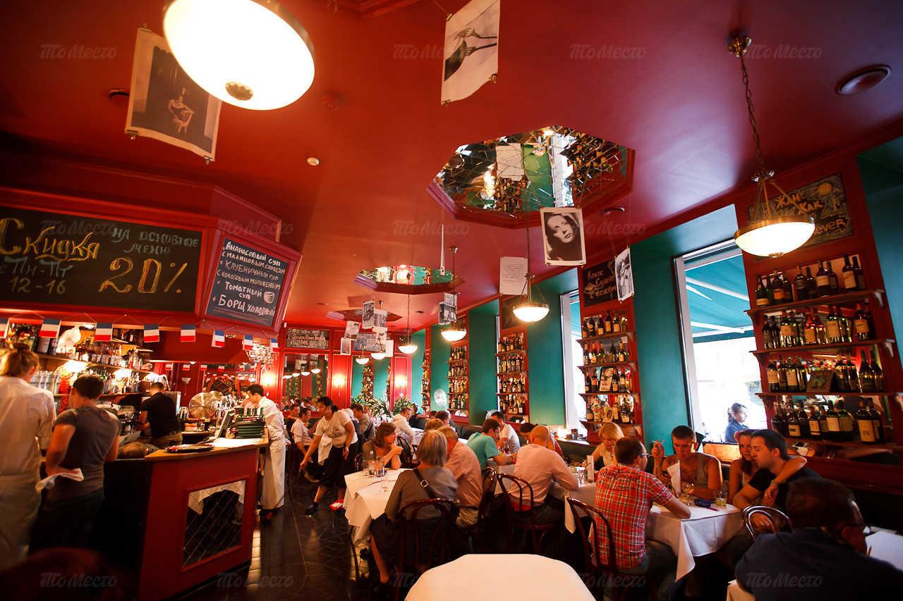 Меню бара, кафе, ресторана Жан-Жак Руссо на улице Марата