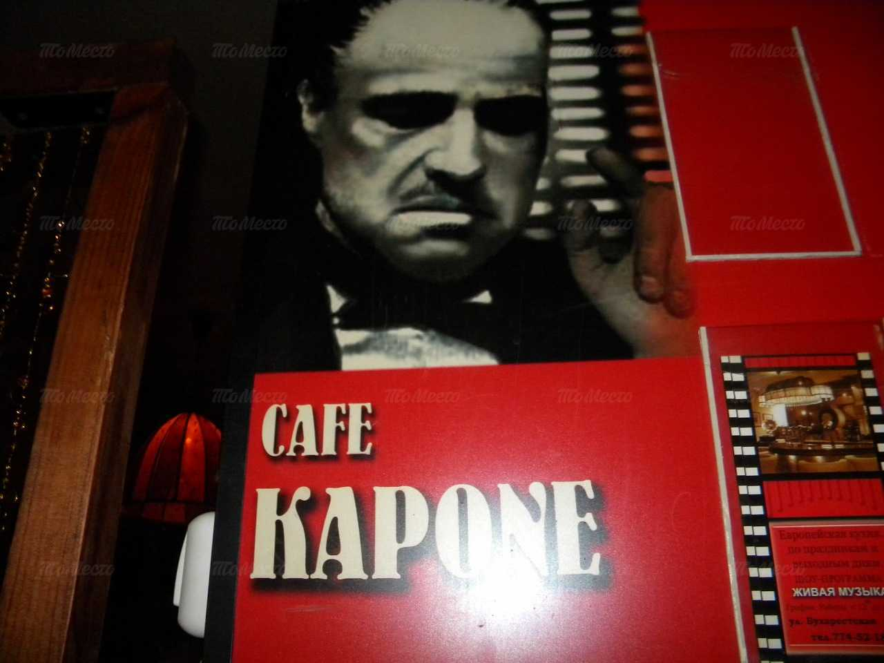 Меню кафе, ночного клуба Капоне (Capone) на улице Белы Куна