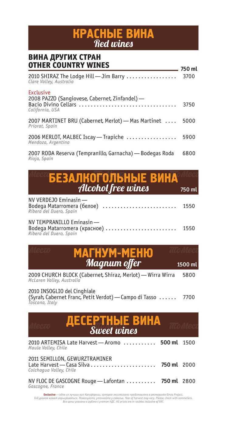 Меню ресторана Шурпа на проспекте Энгельса