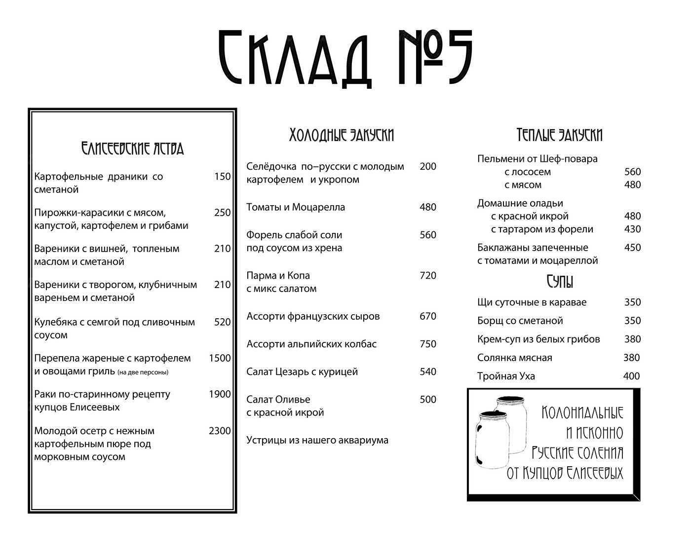 Меню ресторана Склад №5 на Невском проспекте