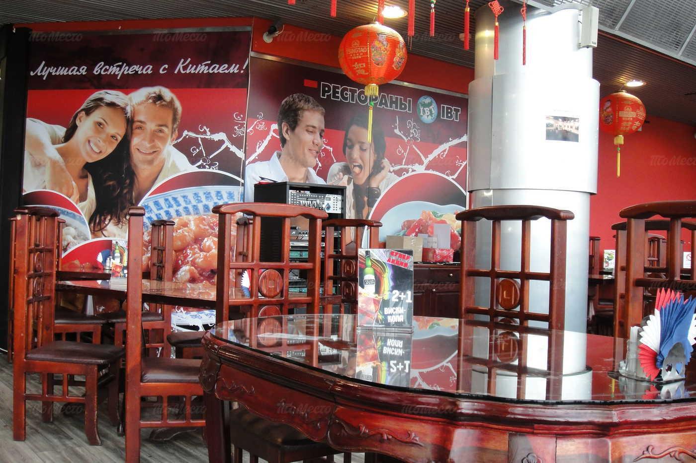 Меню ресторана Чайна Таун на улице Ефимовой