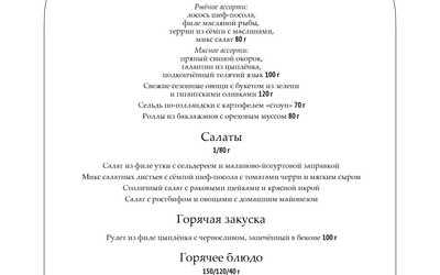 Банкетное меню ресторана Philibert (Филиберт) на Коломенской улице фото 1