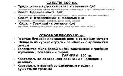 Банкетное меню ресторана Амадеус на Кирочной улице фото 1