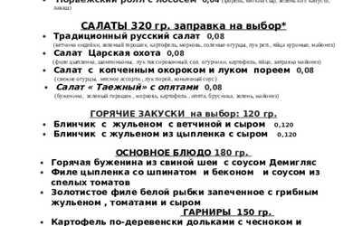 Банкетное меню ресторана Амадеус на Кирочной улице фото 2