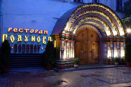 Меню ресторана Годунов (Годуновъ) на Театральной площади