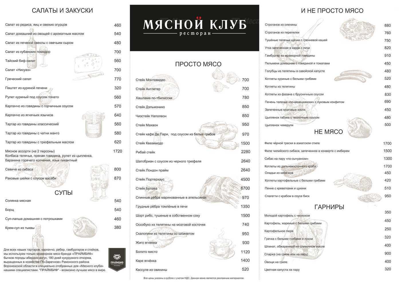 Меню ресторана Мясной клуб на улице Кузнецкий Мост
