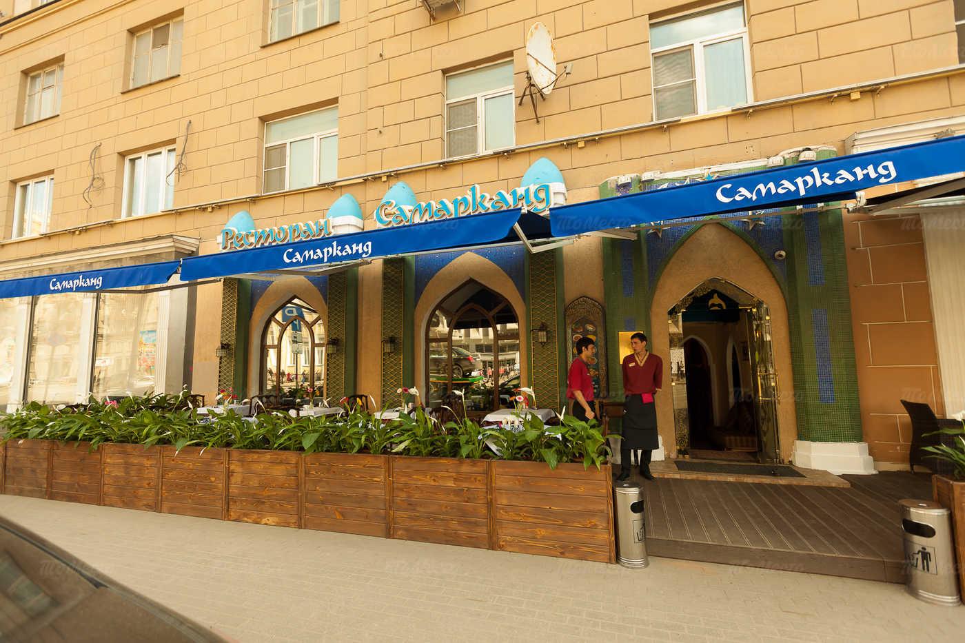 Меню ресторана Самарканд (Samarkand) на проспекте Мира