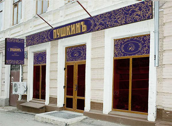 Меню кафе Пушкин (Pushkin) на Тверском бульваре