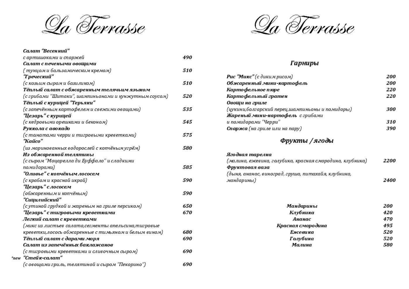 Меню бара, ночного клуба, ресторана La Terrasse на площади Киевского Вокзала